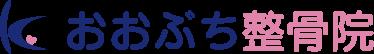 おおぶち整骨院|秋田県秋田市|厚生労働省認定交通事故治療院